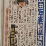 平田に1億2000万(複数年)