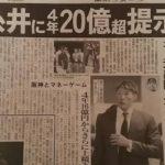 FA宣言の糸井にオリックスが4年20億超提示へ!阪神とのマネーゲームはどちらが勝つか。